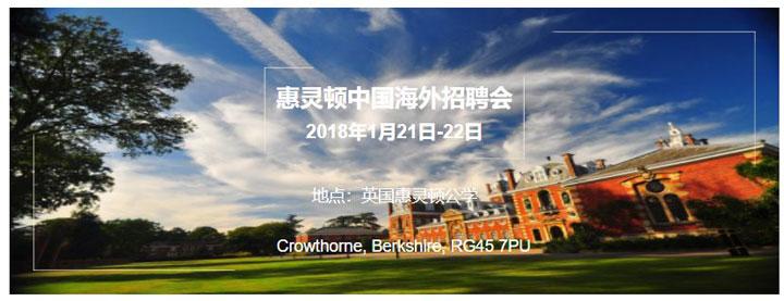 惠灵新语 | 新一年 新学期 新展望