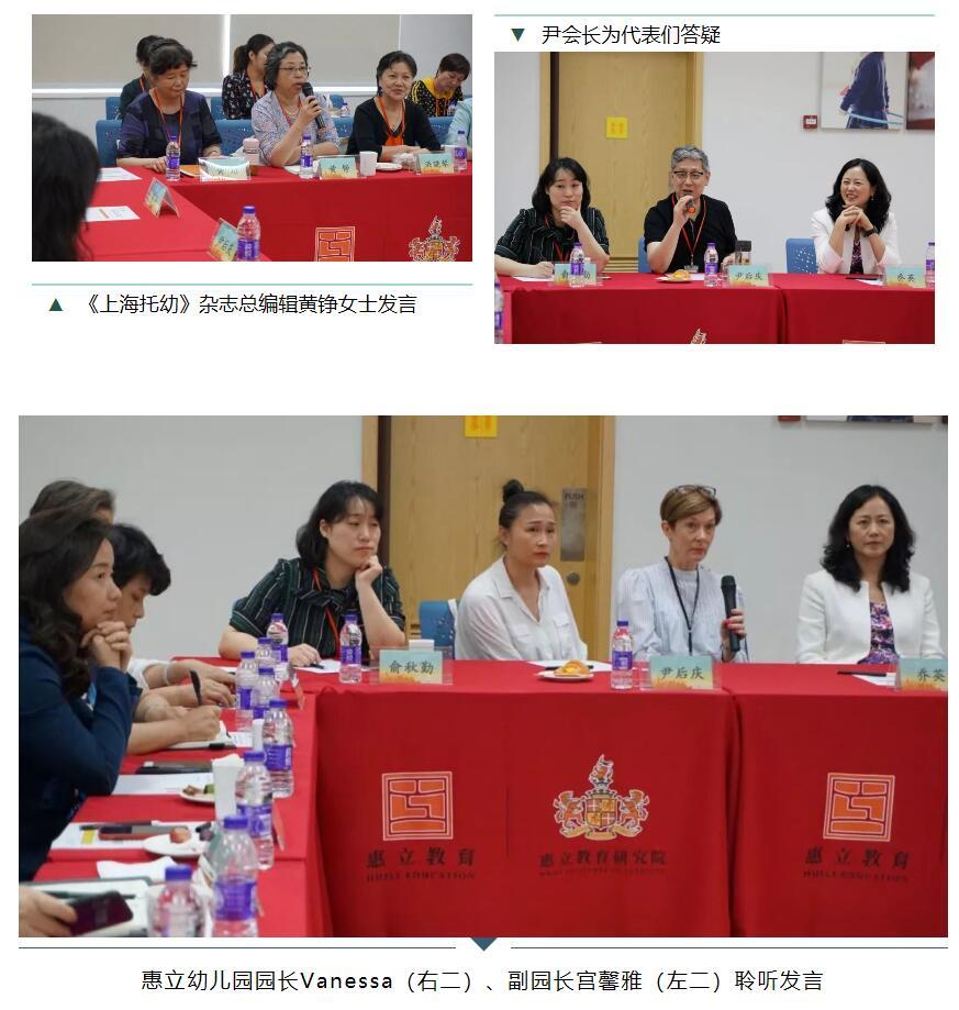 共探早期教育 上海浦东新区民办惠立幼儿园观摩研讨会圆满举行