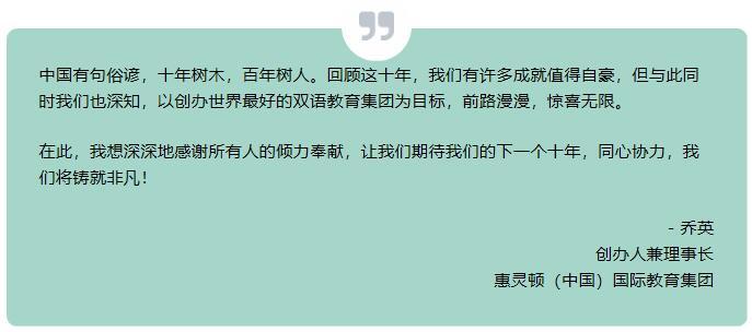 十周年记:百年传承,十载耕耘,惠灵顿中国以教育点亮未来