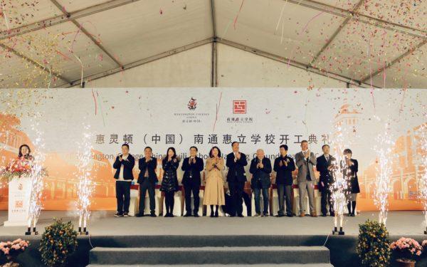 惠灵顿(中国)最大的旗舰寄宿惠立双语学校,在江苏南通启航!