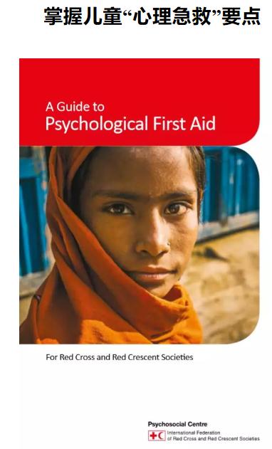 """世界卫生组织和国际红十强烈推荐,轻松学会儿童""""心理急救""""三部曲!"""